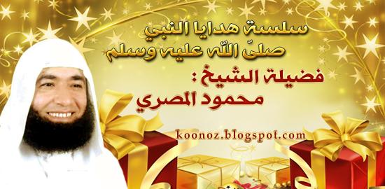 http://koonoz.blogspot.com/2015/02/Hadaya-nabi-mahmoud-misry.html