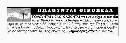 ΠΩΛΟΥΝΤΑΙ/ΕΝΟΙΚΙΑΖΟΝΤΑΙ ΠΡΟΝΟΜΙΟΥΧΑ ΟΙΚΟΠΕΔΑ