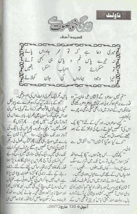 Zindagi khoobsoorat hai Faseeha Asif Khan