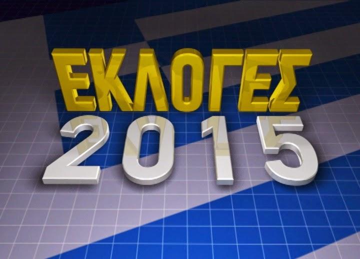 Αύριο 25-1 συντονιστείτε στο kafeneio-gr - Συνεχόμενη έκτακτη ενημέρωση λόγω εκλογών