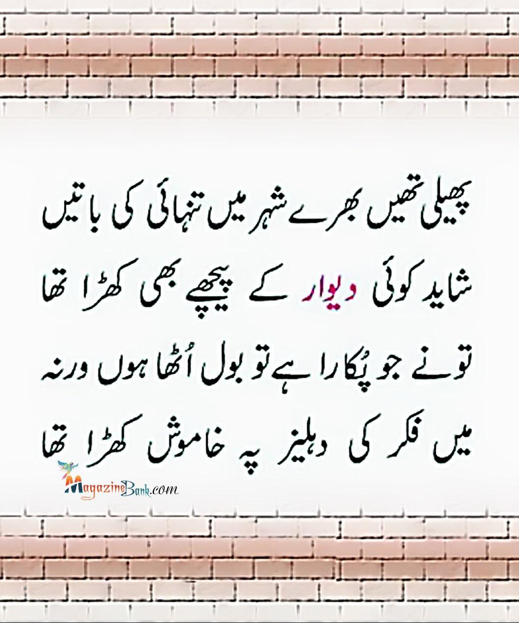 Shayari On Friendship In Urdu Urdu poetry ghazal and shayari