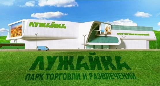 фото Парк торговли и развлечений «Лужайка» (Центр оптово-розничной торговли «Битца-парк» или «Новые Лужники», «Лужа-перезагрузка»)