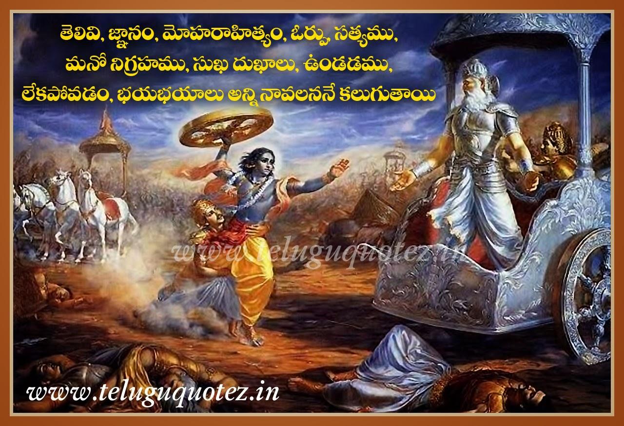 bhagavad gita slokas in english pdf free download