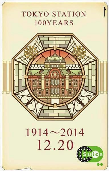 Tarjeta Suica 100 aniversario