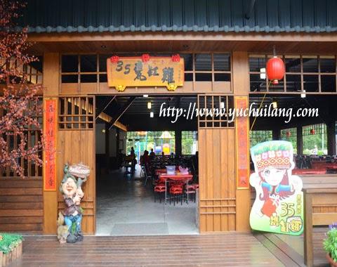 Restoran 35 Ayam Tempayan