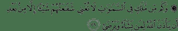 Surat An-Najm Ayat 26