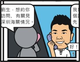 到底邊個約票王劉國勳做訪問呢?