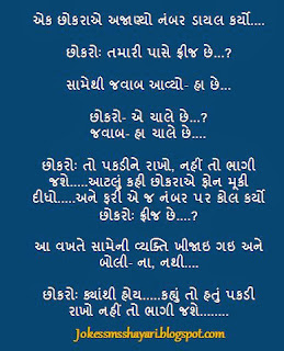 gujarati jokes, gujrati jokes, jokes, funny jokes