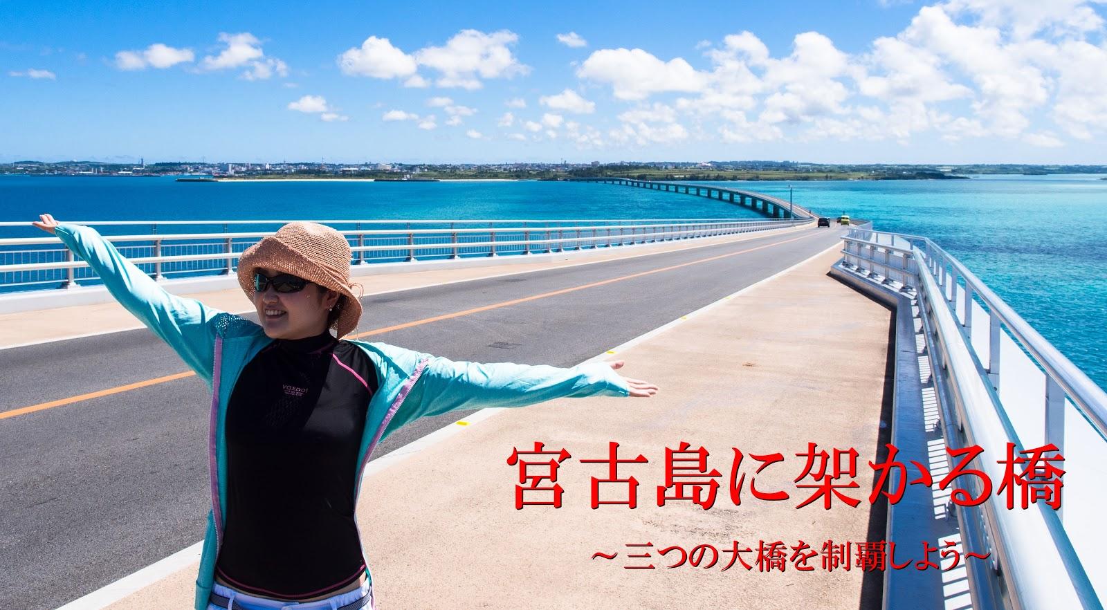 1/f ゆらぎ: 宮古島に架かる橋 ...