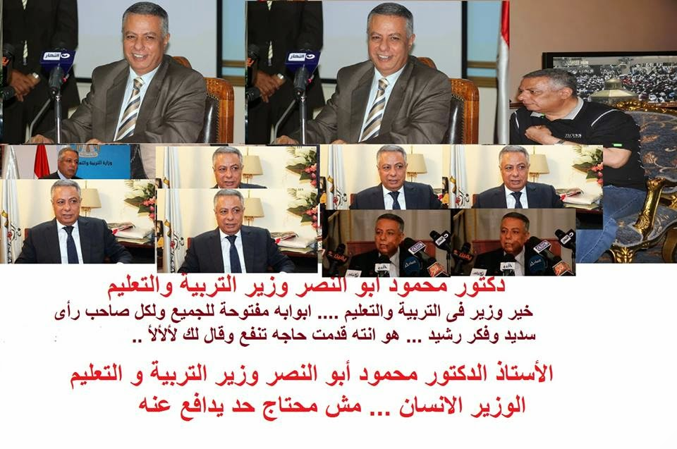#EgyEducation,#alkoga,#Egyteachers,دكتور محمود ابو النصر وزير التربية والتعليم ,#Egypt ,Dr. Mahmoud Abu-Nasr, Minister of Education