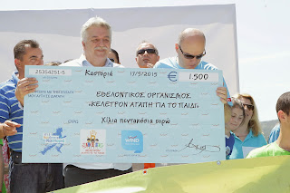 """""""Run Greece και Εθελοντικός Οργανισμός """"Κέλετρον Αγάπη για το παιδί""""."""