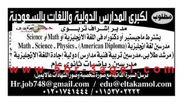 مطلوب مدرسين فوراً - لكبرى المدارس الدولية واللغات بالسعودية 26 / 6 / 2015 بالاهرام
