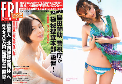 FRIDAY Magazine 2011.10.07