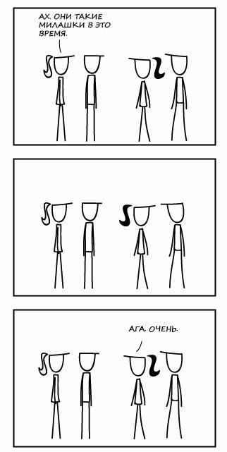 Все родители одинаковы