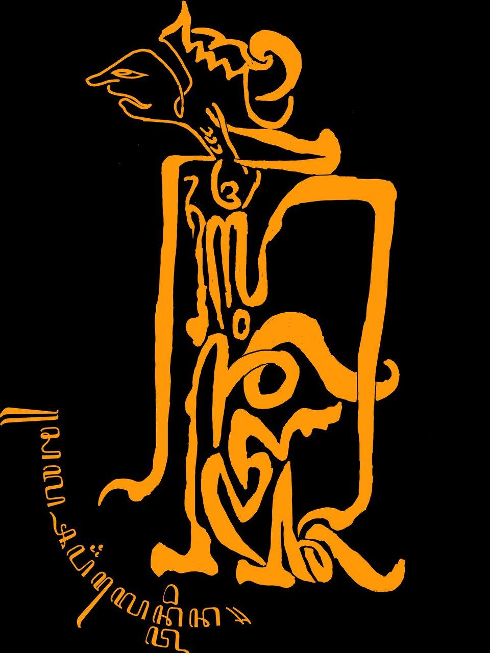 Galeri Grup Kaligrafi Aksara Jawi 2 | Carakan Jawa