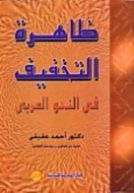 ظاهرة التخفيف في النحو العربي - أحمد عفيفي