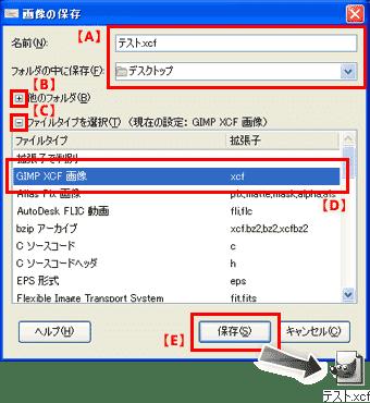 GIMP 2 の使い方 - xcfで保存する①