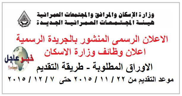 اعلان وظائف وزارة الاسكان والمرافق والمجتمعات العمرانية الاوراق المطلوبة والتقديم لـ7 / 12 / 2015