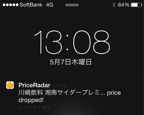 Amazonの値下げ通知するiPhoneアプリ