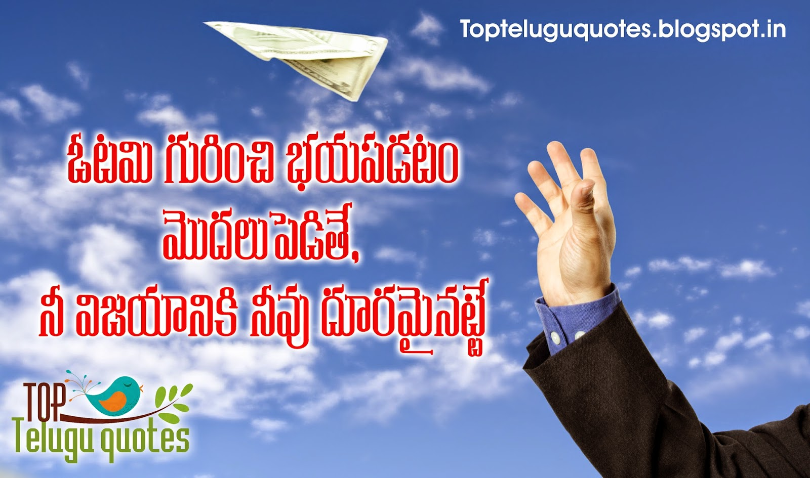 motivational quotes with pictures in telugu on life all