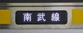 南武線 武蔵中原行き 205系行先
