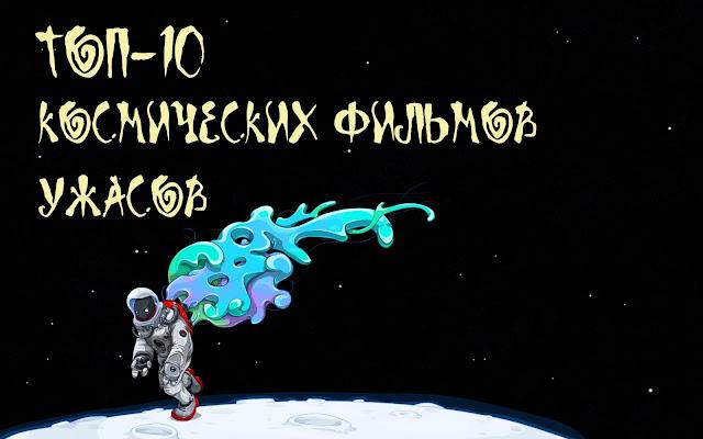фильмы ужасов про космос, список, лучшие фильмы ужасов про пришельцев, фильмы про инопланетян