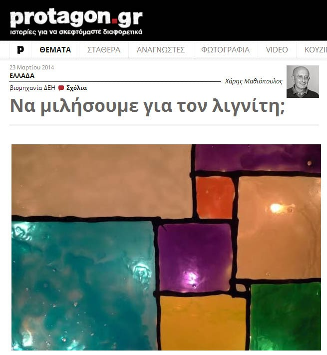 http://www.protagon.gr/?i=protagon.el.ellada&id=32703