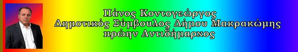 Panos Kontogeorgos
