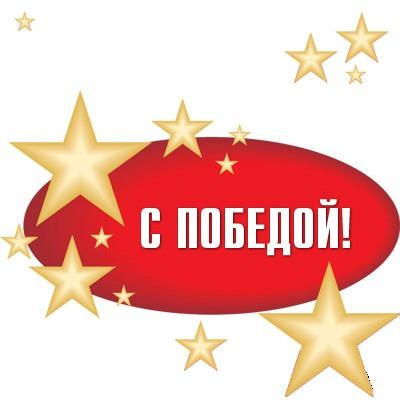 Поздравление для победителей школьной олимпиад