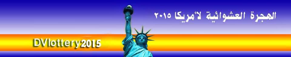 الهجرة العشوائية لأمريكا 2015