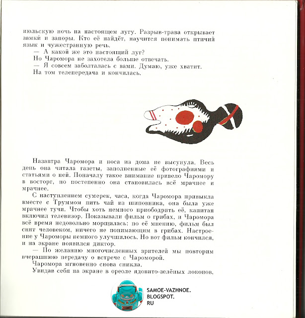 Детские книги СССР советские онлайн библиотека