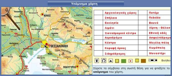 http://ebooks.edu.gr/modules/ebook/show.php/DSDIM-E100/692/4593,20776/extras/ged03_ypomnhma/index.html