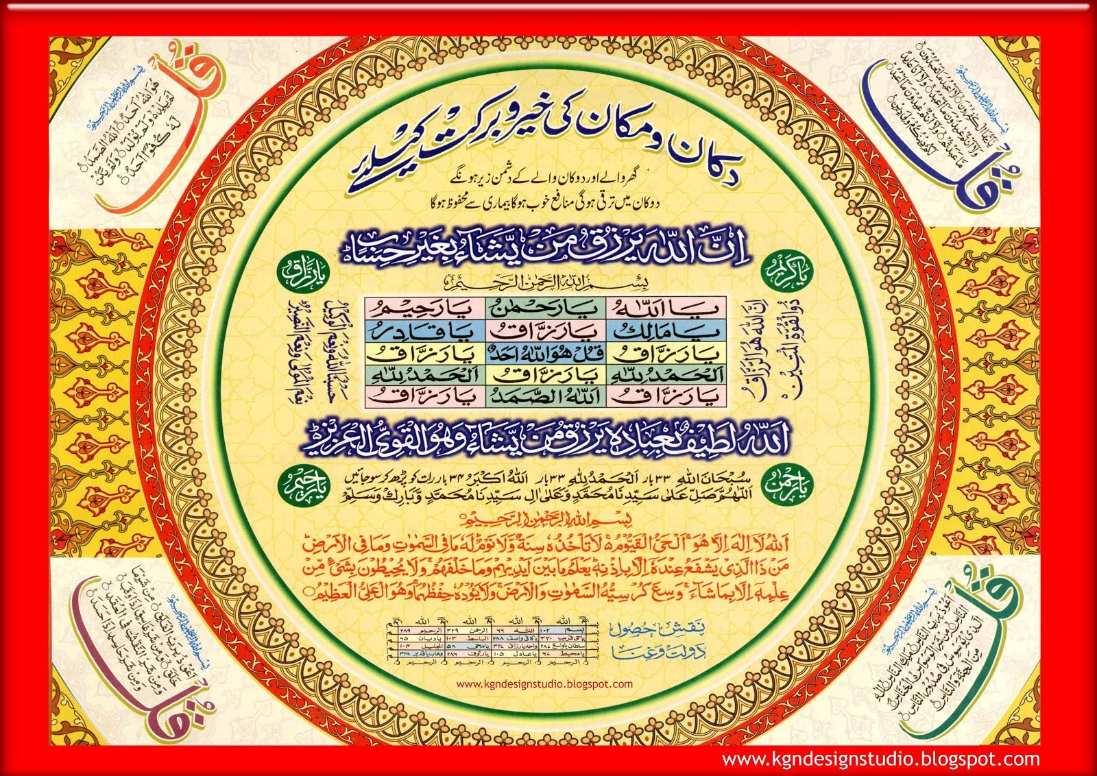http://1.bp.blogspot.com/--vSgjXhyFOk/UObX1Un7TAI/AAAAAAAACRI/v3z_v3uLZbs/s1600/Eid-e-Milad-Wallpaper-15.jpg