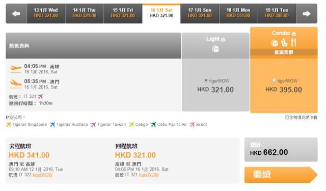 澳門出發高雄 來回機位 HK$402(連稅HK$662)