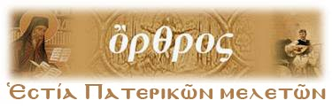 ΕΣΤΙΑ ΠΑΤΕΡΙΚΩΝ ΜΕΛΕΤΩΝ