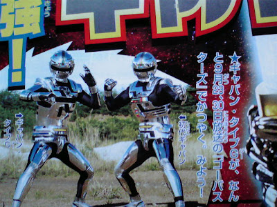 Gavan TYPE-G to Appear in Go-Busters