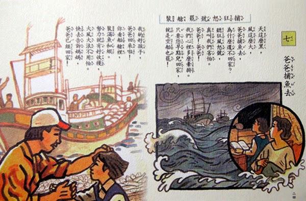 「國立編譯館國語課本」的圖片搜尋結果