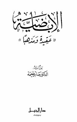 حمل كتاب الاباضية - صابر طعيمة