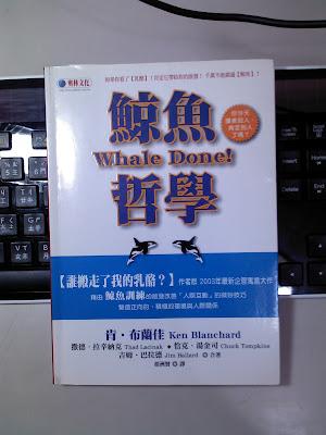 鯨魚哲學 Whale Done!