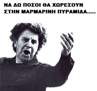 Οι Ψαράδες των Ιών, της Ελευθεροχαφιεδοτυπίας τώρα εναντίον και του Μίκη Θεοδωράκη!!