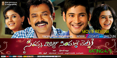 Seethamma Vakitlo Sirimalle Chettu Telugu Full Watch HD Movie