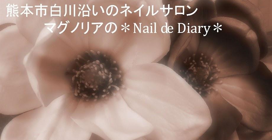 熊本市白川沿いのネイルサロンマグノリアの*Nail de Diary*