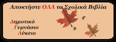 ΣΧΟΛΙΚΑ ΒΙΒΛΙΑ ΔΗΜΟΤΙΚΟΥ, ΓΥΜΝΑΣΙΟΥ ΚΑΙ ΛΥΚΕΙΟΥ