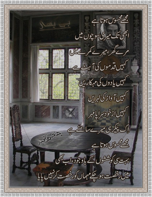 Baabasi - Designed Urdu Poetry