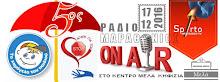 Ο 5ος Χ 2 Ραδιομαραθώνιος στο SpIrto Web Radio είναι γεγονός!