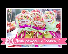 """День рождения """"Бабочки"""""""