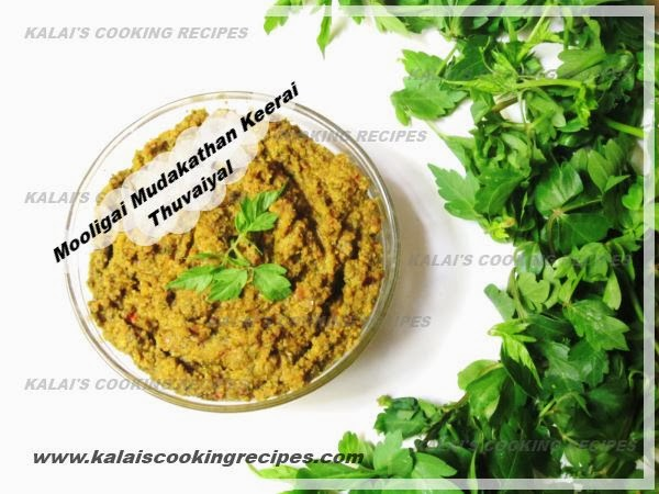 Easy Mooligai Mudakathan Keerai Thuvaiyal Recipe -Greens Thogayal