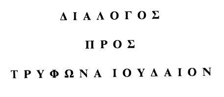 ΑΓΙΟΥ ΙΟΥΣΤΙΝΟΥ ΤΟΥ ΜΑΡΤΥΡΟΣ ΚΑΙ ΦΙΛΟΣΟΦΟΥ: ''ΔΙΑΛΟΓΟΣ ΠΡΟΣ ΤΡΥΦΩΝΑ ΙΟΥΔΑΙΟΝ''