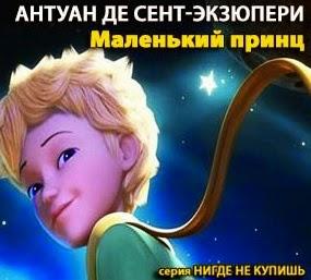 Маленький принц аудиокнига