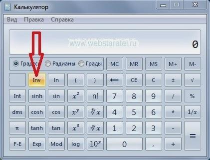 Экспонента на калькуляторе Виндовс картинка 1. Нажимаем кнопку Inv. Математика для блондинок.